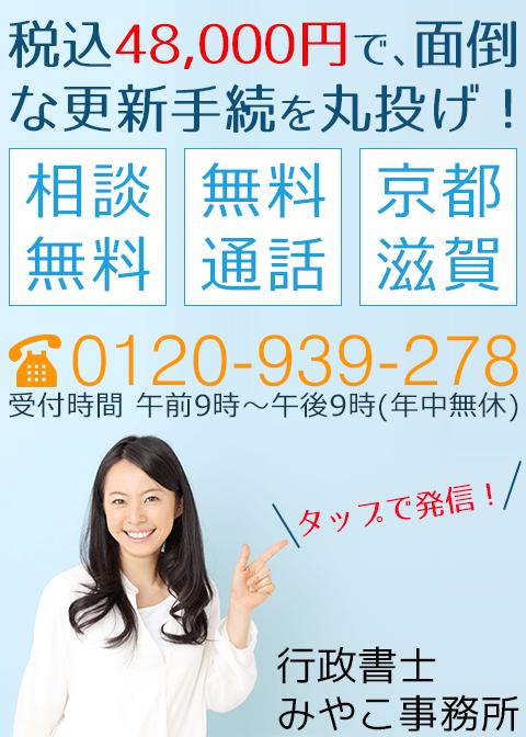 面倒な建設業更新、税込48,000円で丸投げ!