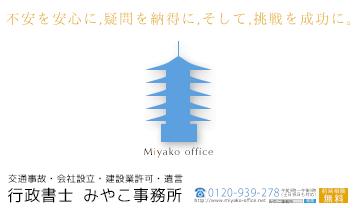 行政書士みやこ事務所のホームページ