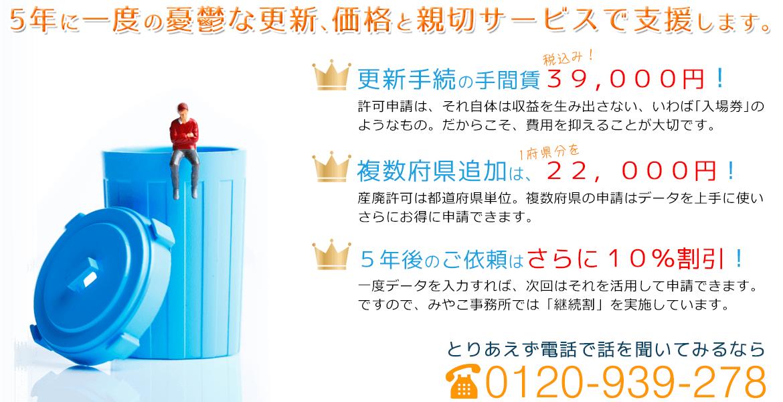 京都の行政書士みやこ事務所では格安報酬で産業廃棄物収集運搬許可の更新手続を代理申請しております!