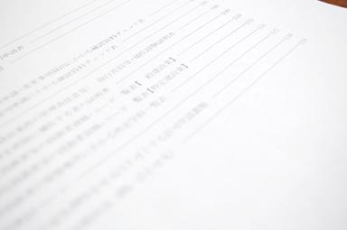 建設業許可申請の手引きは119ページありますが、実際は30ページほど読めば対処できます。